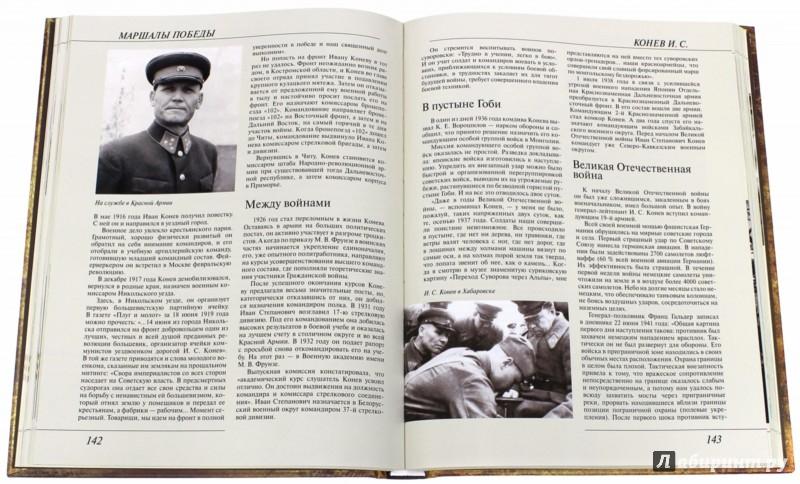 Иллюстрация 1 из 7 для Маршалы победы - Владислав Артемов | Лабиринт - книги. Источник: Лабиринт