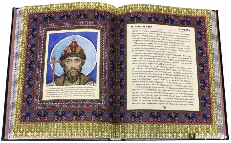 Иллюстрация 1 из 9 для Государь (искусственная кожа) - Никколо Макиавелли | Лабиринт - книги. Источник: Лабиринт