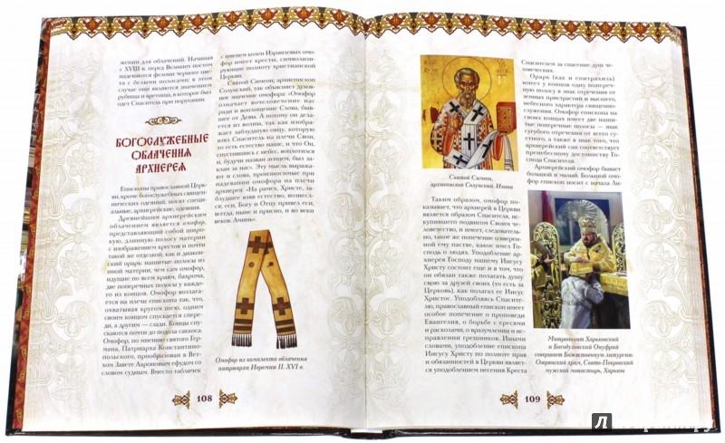 Иллюстрация 1 из 9 для Православный храм - Александр Казакевич | Лабиринт - книги. Источник: Лабиринт