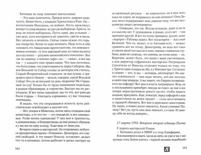 Иллюстрация 1 из 7 для Батюшки мои - Валентин Курбатов   Лабиринт - книги. Источник: Лабиринт