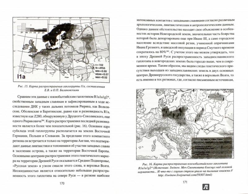 Иллюстрация 1 из 16 для Битва у Варяжских столпов - Михаил Серяков | Лабиринт - книги. Источник: Лабиринт