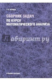 Сборник задач по курсу математического анализа. Учебное пособие бра st luce delicata sl178 201 01