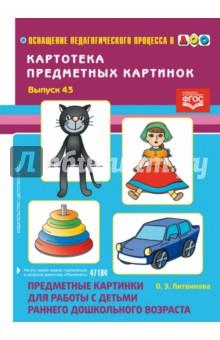 Предметные картинки для работы с детьми раннего дошкольного возраста. Картотека примерных. ФГОС