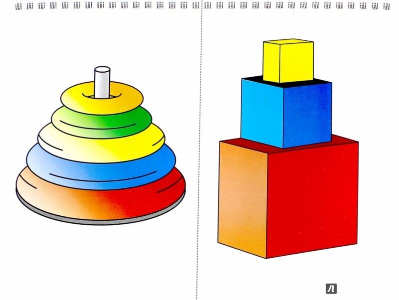 Иллюстрация 1 из 7 для Предметные картинки для работы с детьми раннего дошкольного возраста. Картотека примерных. ФГОС - Ольга Литвинова | Лабиринт - книги. Источник: Лабиринт