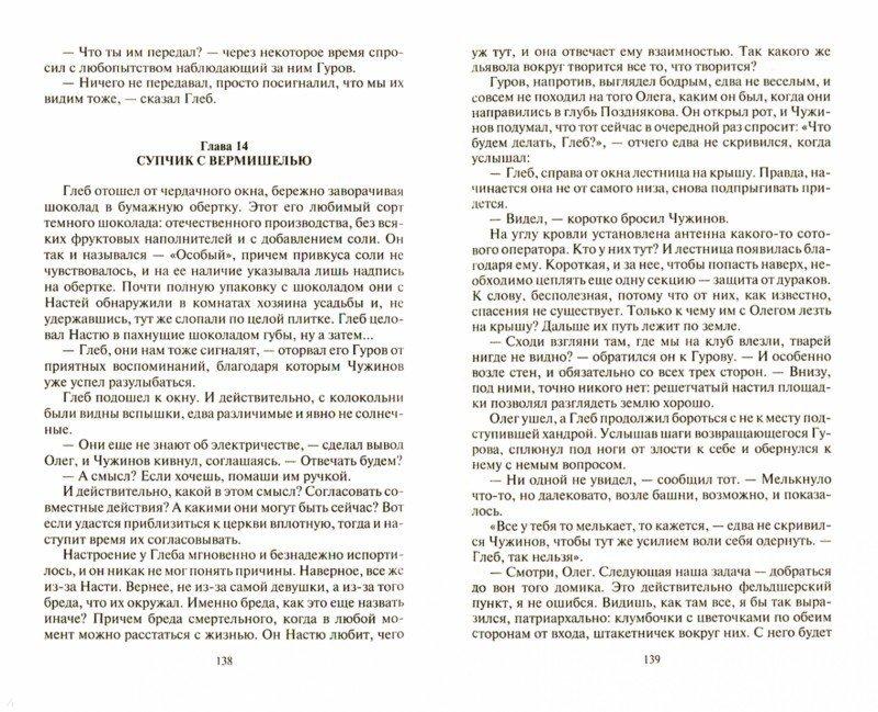 Иллюстрация 1 из 21 для Восемнадцать капсул красного цвета - Владимир Корн | Лабиринт - книги. Источник: Лабиринт