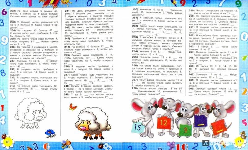 Иллюстрация 1 из 14 для Математика. 1 класс. Устный счет в пределах 20 - Узорова, Нефедова | Лабиринт - книги. Источник: Лабиринт