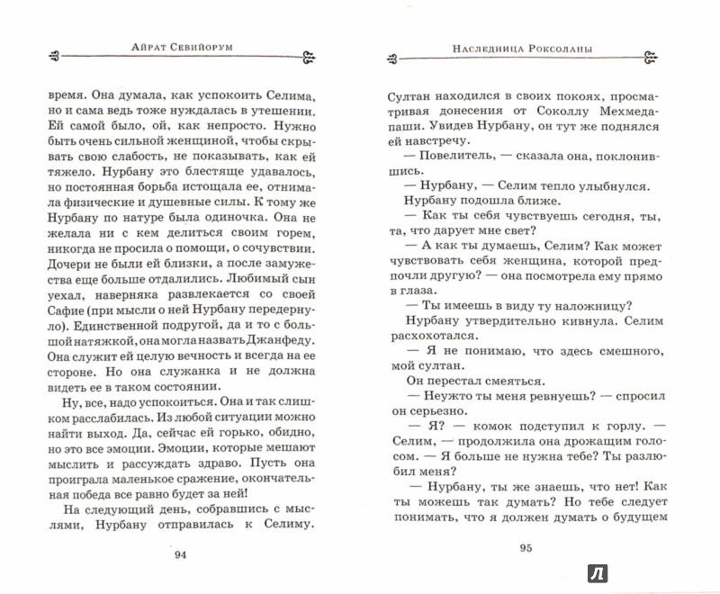 Иллюстрация 1 из 7 для Наследница Роксоланы - Айрат Севийорум | Лабиринт - книги. Источник: Лабиринт