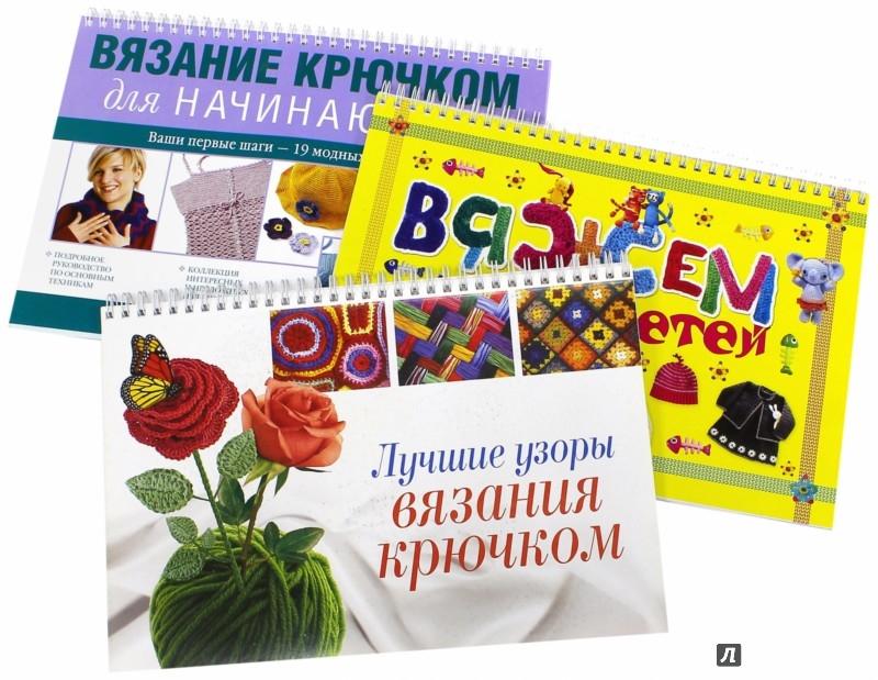 Иллюстрация 1 из 9 для Полный курс вязания - Балашова, Джонс, Капранова, Семенова   Лабиринт - книги. Источник: Лабиринт