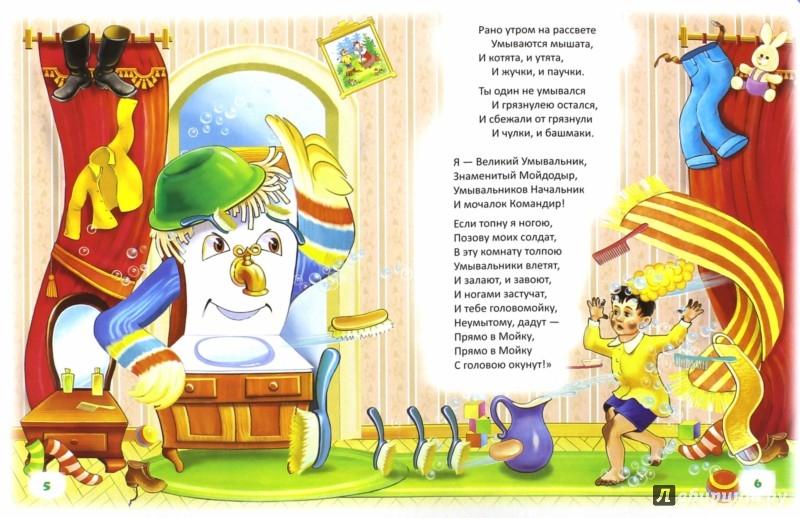 Иллюстрация 1 из 16 для Мойдодыр - Корней Чуковский | Лабиринт - книги. Источник: Лабиринт