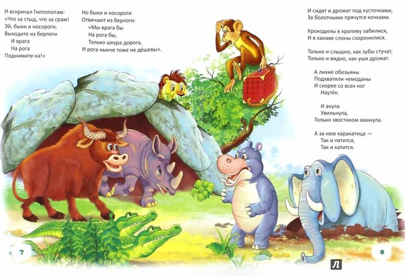 Иллюстрация 1 из 8 для Тараканище - Корней Чуковский | Лабиринт - книги. Источник: Лабиринт