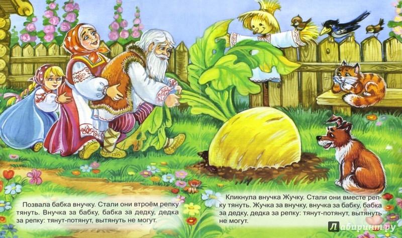 Иллюстрация 1 из 14 для Репка | Лабиринт - книги. Источник: Лабиринт