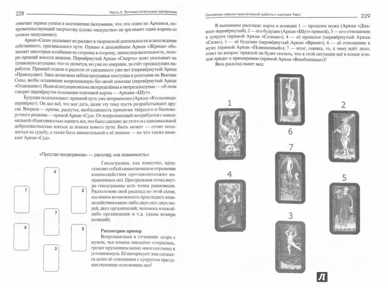 Иллюстрация 1 из 26 для Арканология. Старшие Арканы Таро. Аспекты истолкований и соответствий - Феликс Эльдемуров | Лабиринт - книги. Источник: Лабиринт