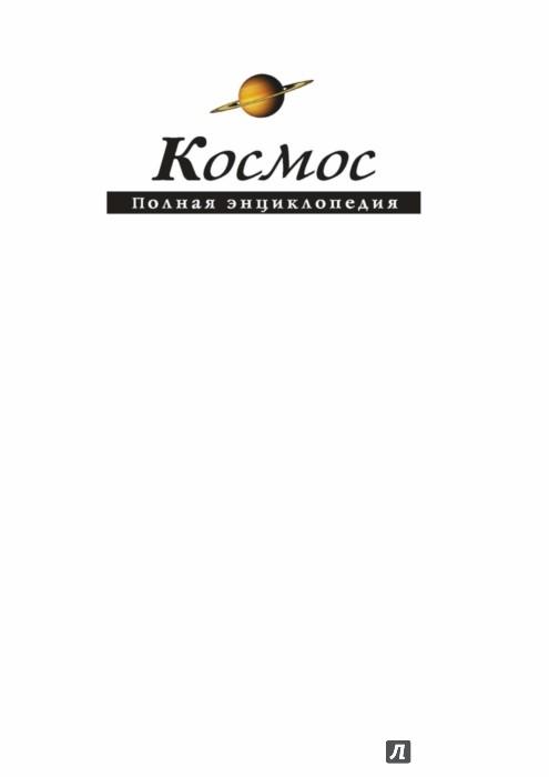 Иллюстрация 1 из 49 для Космос. Полная энциклопедия - Валентин Цветков   Лабиринт - книги. Источник: Лабиринт