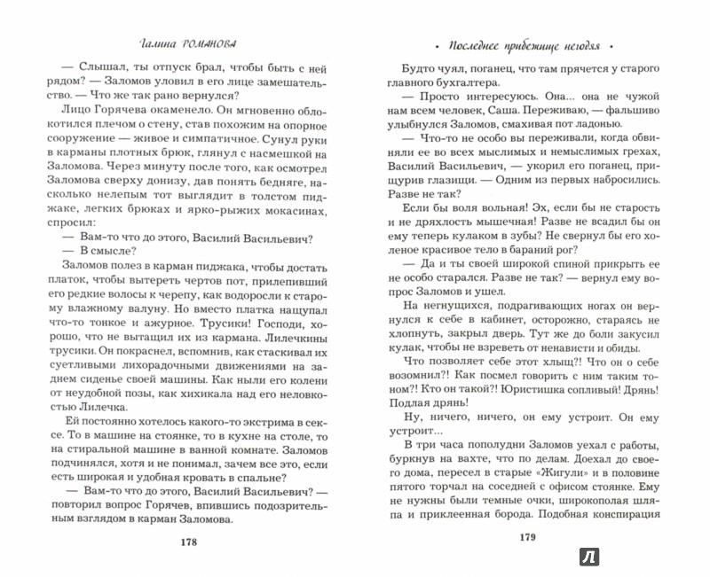 Иллюстрация 1 из 13 для Последнее прибежище негодяя - Галина Романова | Лабиринт - книги. Источник: Лабиринт