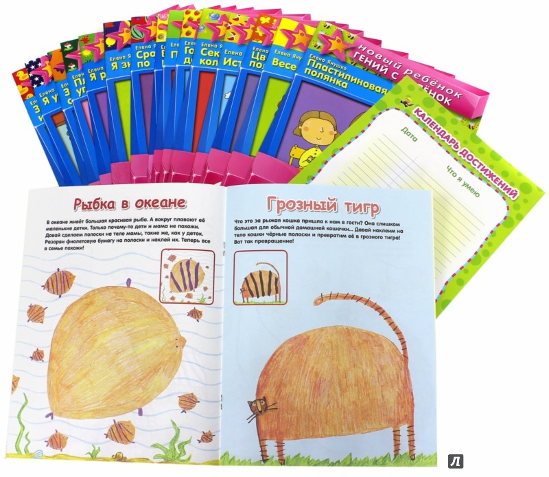Иллюстрация 1 из 94 для Новый ребенок. Полный годовой курс. Для детей от 3-х лет - Елена Янушко   Лабиринт - книги. Источник: Лабиринт