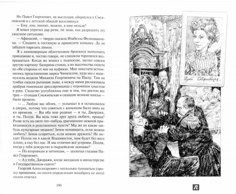 Иллюстрация 1 из 25 для Коронация, или Последний из романов - Борис Акунин | Лабиринт - книги. Источник: Лабиринт