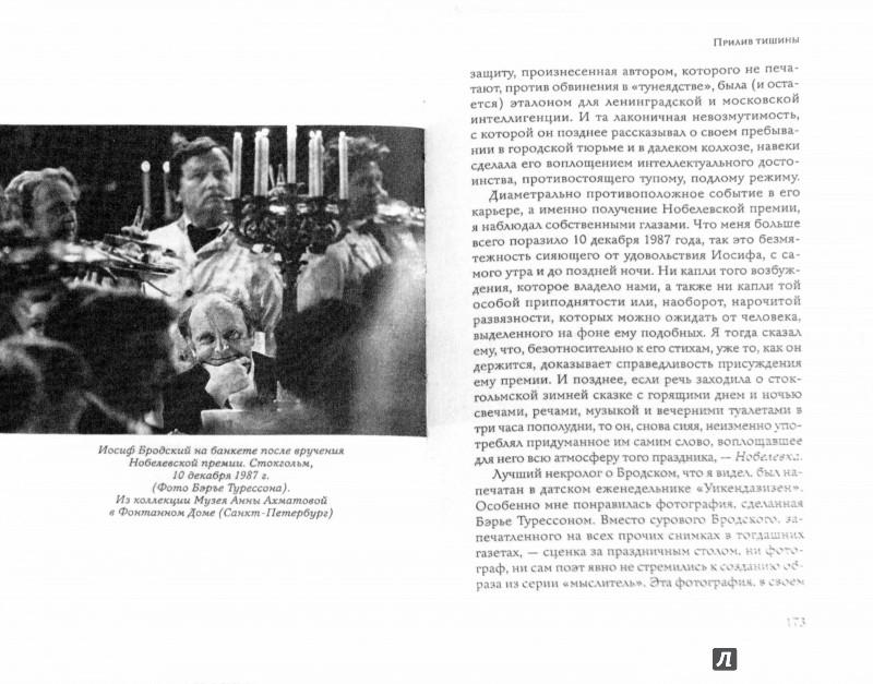 Иллюстрация 1 из 10 для Танец вокруг мира. Встречи с Иосифом Бродским - Кейс Верхейл | Лабиринт - книги. Источник: Лабиринт