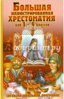 Большая иллюстрированная хрестоматия для 1-4 классов классические сказки 4 книги росмэн классические сказки 4 книги