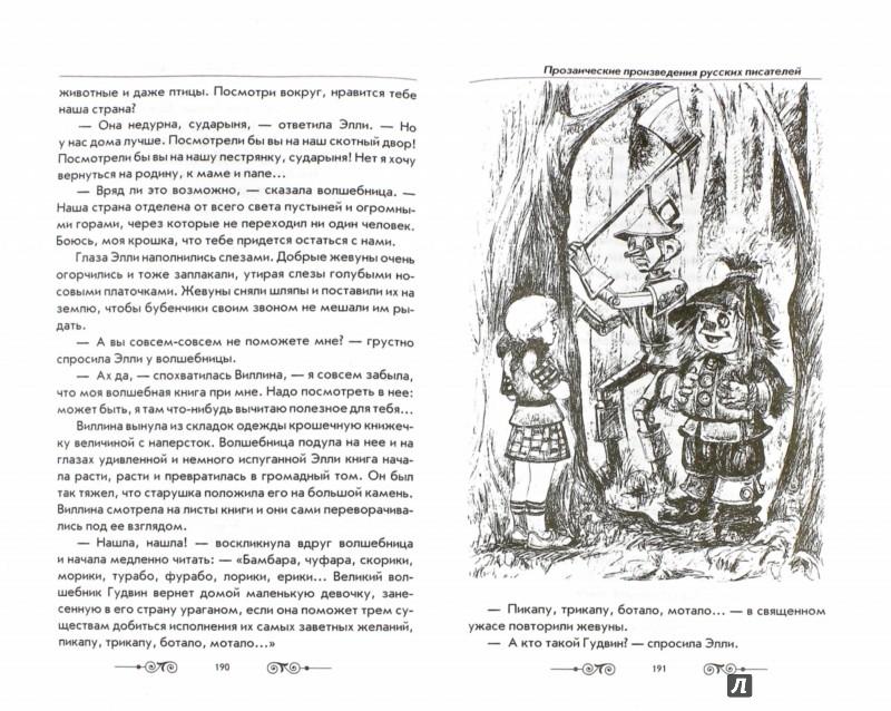 Иллюстрация 1 из 16 для Большая иллюстрированная хрестоматия для 1-4 классов - Крылов, Пушкин, Толстой | Лабиринт - книги. Источник: Лабиринт