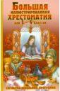Крылов Иван Андреевич, Пушкин Александр Сергеевич, Толстой Лев Николаевич Большая иллюстрированная хрестоматия для 1-4 классов петров в сост новая иллюстрированная хрестоматия для 1 4 классов согласно школьной программе