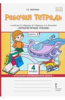 Литературное чтение. 4 класс. Рабочая тетрадь к учебнику Г.С.Меркина. Часть 1
