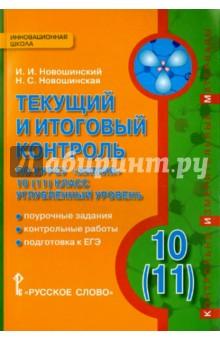 Химия. 10 (11) классы. Углубленный уровень. Текущий и итоговый контроль