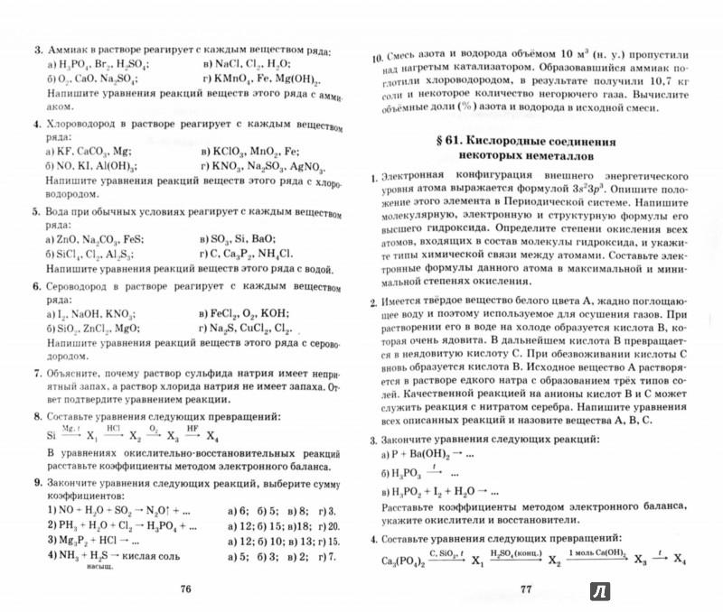 химия курсу и класс гдз 8 химии по контроль текущий по итоговый