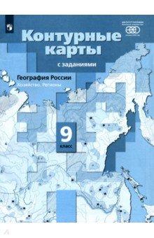 География России. Хозяйство. Регионы. 9 класс. Контурные карты. ФГОС