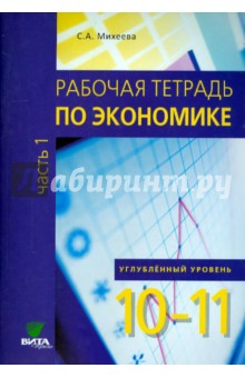 Экономика. 10-11 классы. Углубленный уровень. Рабочая тетрадь экономика 10 11 классы базовый уровень электронная форма учебника cd