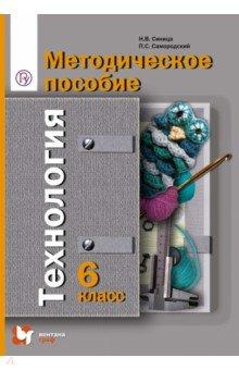 Технология. 6 класс. Методическое пособие. ФГОС вентана граф литературное чтение уроки слушания 1 кл методическое пособие издание 4