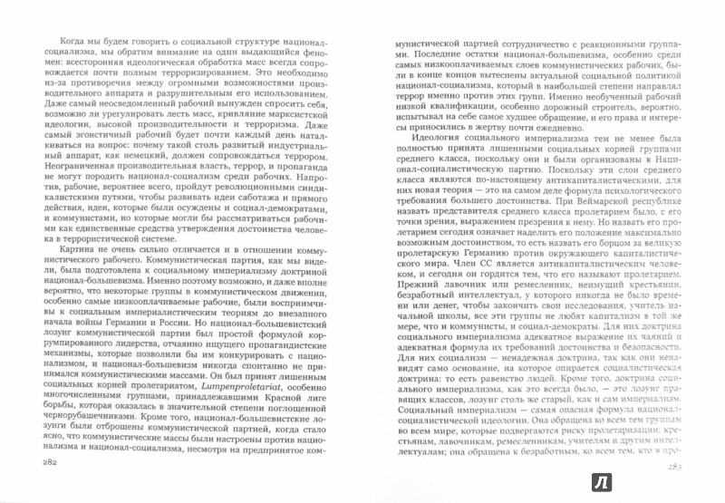 Иллюстрация 1 из 30 для Бегемот. Структура и практика национал-социализма - Франц Нойманн | Лабиринт - книги. Источник: Лабиринт