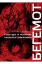 Бегемот. Структура и практика национал-социализма, Нойманн Франц Леопольд