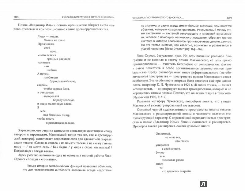 Иллюстрация 1 из 3 для Русская литература в зеркале семиотики - Юрий Шатин | Лабиринт - книги. Источник: Лабиринт