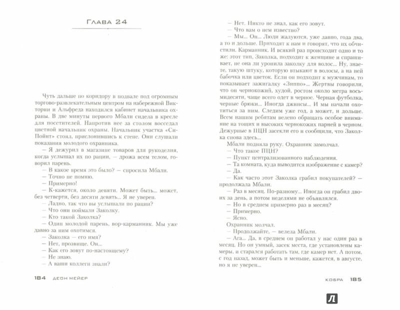 Иллюстрация 1 из 28 для Кобра - Деон Мейер | Лабиринт - книги. Источник: Лабиринт