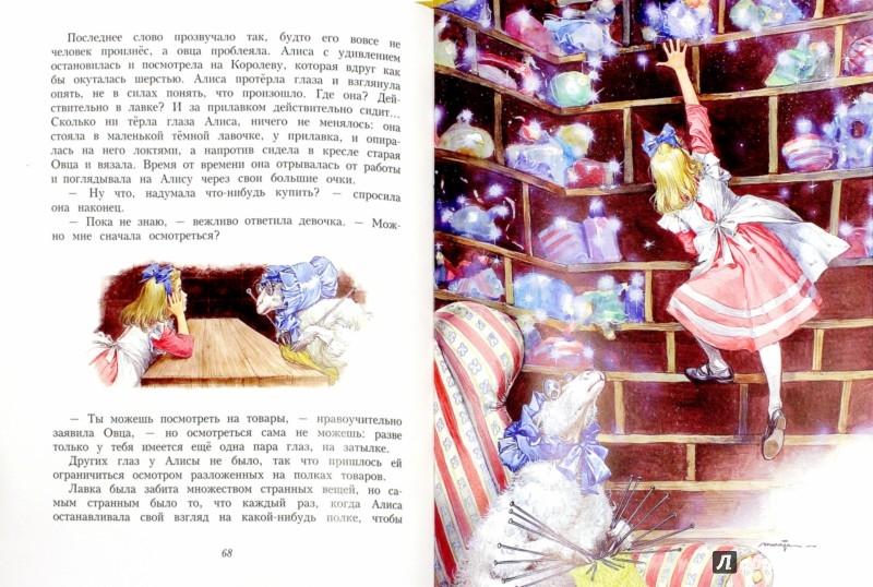 Иллюстрация 1 из 22 для Алиса в Зазеркалье - Льюис Кэрролл | Лабиринт - книги. Источник: Лабиринт