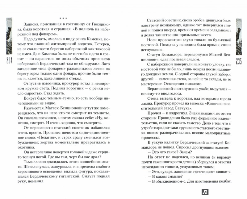 Иллюстрация 1 из 4 для Пелагия и красный петух - Борис Акунин | Лабиринт - книги. Источник: Лабиринт