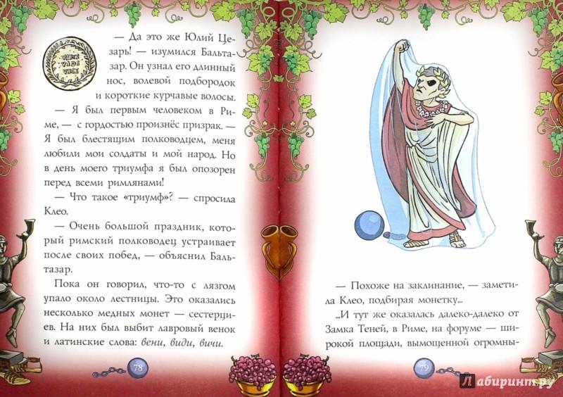 Иллюстрация 1 из 19 для Невеста рыцаря. Триумф Цезаря. Плавания с Христофором Колумбом - Софи Марво | Лабиринт - книги. Источник: Лабиринт