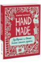 Чапин Кари Handmade. Придумай и сделай бизнес своими руками