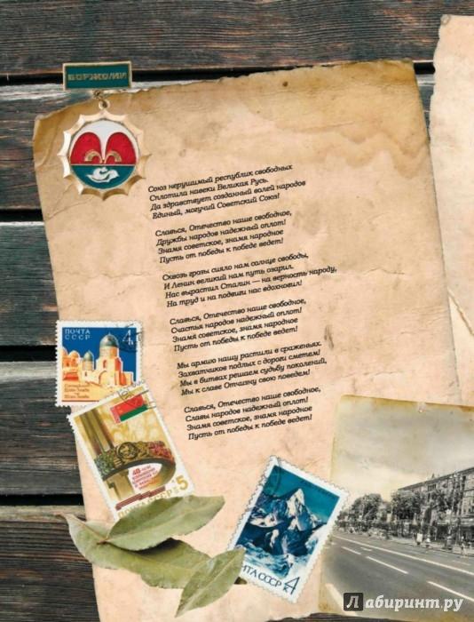 Иллюстрация 1 из 28 для Легендарные блюда советской кухни - Большаков, Пашков | Лабиринт - книги. Источник: Лабиринт