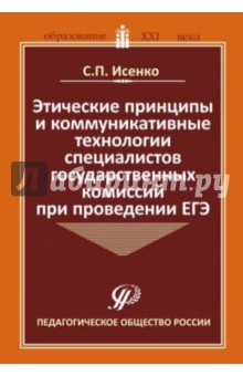 Этические принципы и коммуникативные технологии специалистов государственных комиссий при пров. ЕГЭ