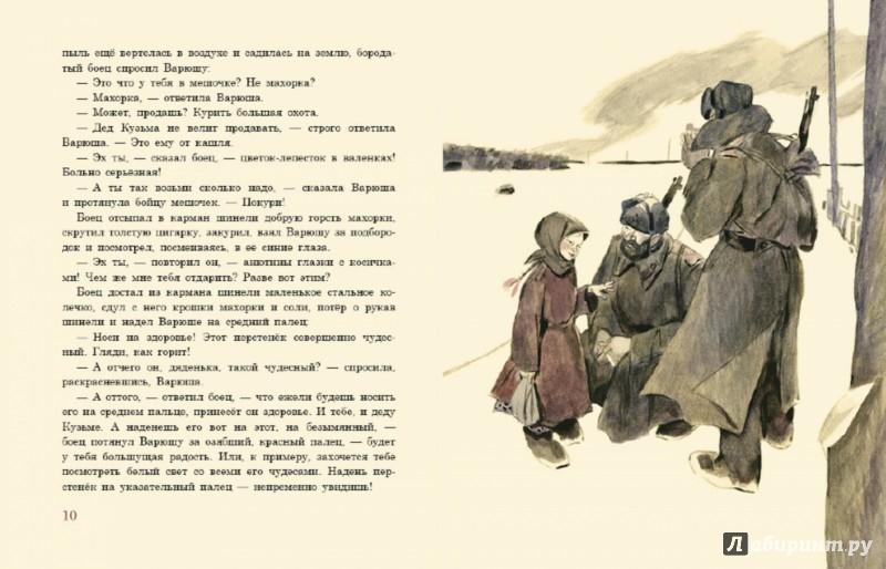 Иллюстрация 1 из 43 для Стальное колечко - Константин Паустовский | Лабиринт - книги. Источник: Лабиринт