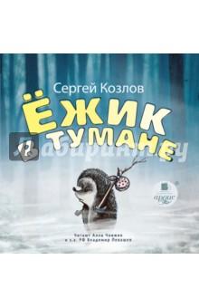 Купить Ёжик в тумане (CDmp3), Ардис, Отечественная литература для детей