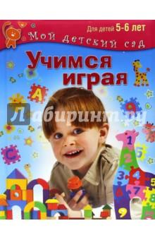 Учимся играя. Для 5-6 лет. ФГОС ДО с в соколова развиваем внимание и мелкую моторику оригами дом для куклы для 5 6 лет