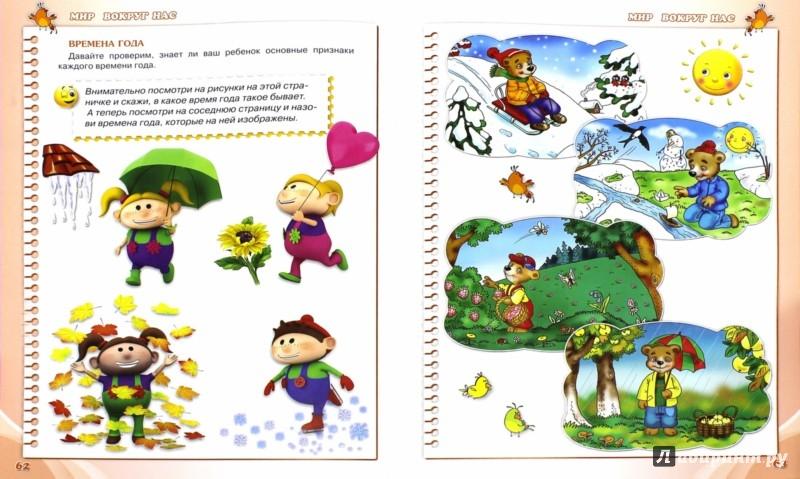 Иллюстрация 1 из 7 для Учимся играя. Для 5-6 лет. ФГОС ДО - Вера Кузнецова | Лабиринт - книги. Источник: Лабиринт