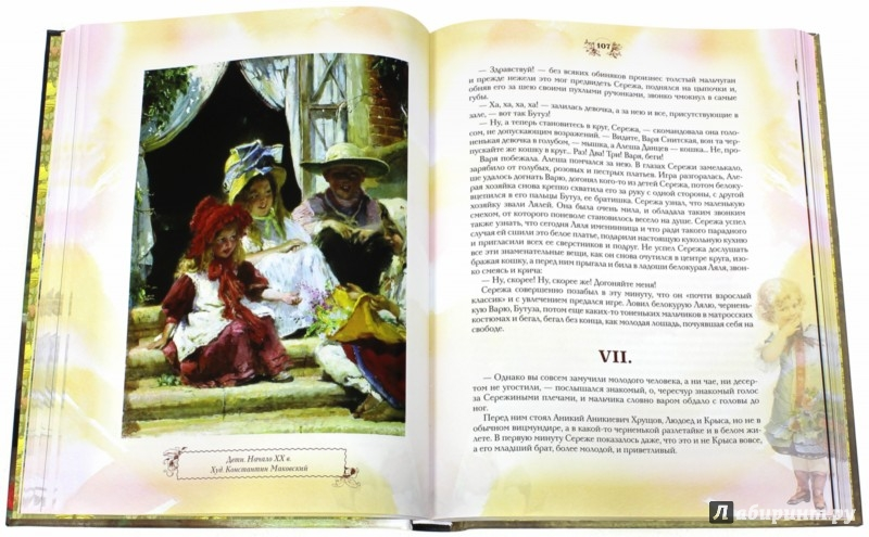 Иллюстрация 1 из 76 для Огоньки. Рассказы и сказки - Лидия Чарская | Лабиринт - книги. Источник: Лабиринт