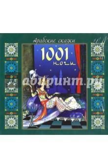 Арабские сказки 1001 ночи (CDmp3)