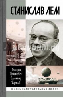Станислав Лем язневич в станислав лем
