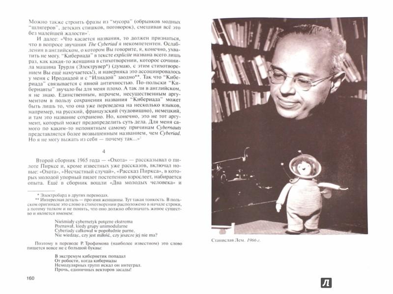 Иллюстрация 1 из 27 для Станислав Лем - Прашкевич, Борисов | Лабиринт - книги. Источник: Лабиринт