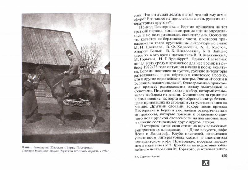 Иллюстрация 1 из 38 для Пастернак - Анна Сергеева-Клятис | Лабиринт - книги. Источник: Лабиринт