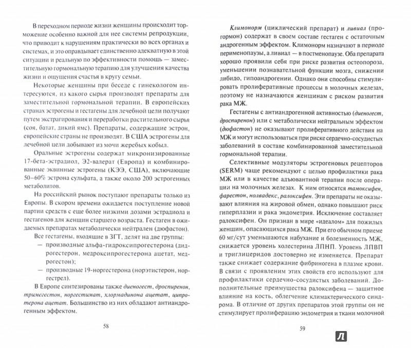Иллюстрация 1 из 10 для Гинекология. Здоровье женщины после 45 лет - Ольга Скрипка | Лабиринт - книги. Источник: Лабиринт